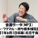 シン・フクマル~持ち根多補完計画 ライブ録音<2021年6月1日収録>(mp3音源)
