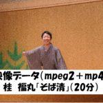 「そば清」(映像ファイル mpeg2・mp4)