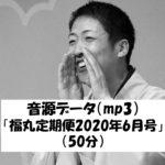 福丸定期便創刊号<2020年6月号>(mp3音源)