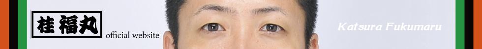 落語家 桂福丸 | 公式ウェブサイト