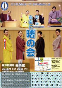 第一回 喜楽に曙の会 <神戸・新開地> @ 神戸新開地・喜楽館 | 神戸市 | 兵庫県 | 日本