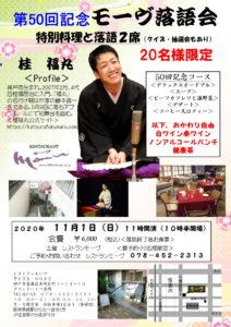 第50回記念 モーヴ落語会 <阪神魚崎> @ レストランモーヴ | 神戸市 | 兵庫県 | 日本
