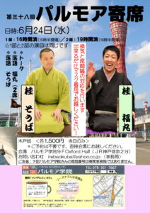 第38回 パルモア寄席 16時の部 <JR神戸><ふくまるカード対象> @ パルモア学院 | 神戸市 | 兵庫県 | 日本