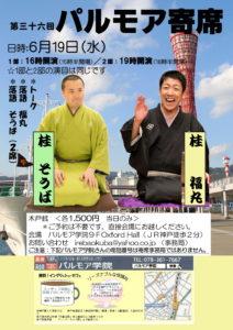 第36回 パルモア寄席 16時の部 <JR神戸> @ パルモア学院 | 神戸市 | 兵庫県 | 日本
