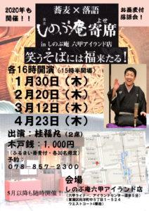 しのぶ庵寄席2020 1月席<六甲アイランド> @ しのぶ庵六甲アイランド店 | 神戸市 | 兵庫県 | 日本