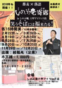 しのぶ庵寄席 <六甲アイランド> @ しのぶ庵六甲アイランド店 | 神戸市 | 兵庫県 | 日本