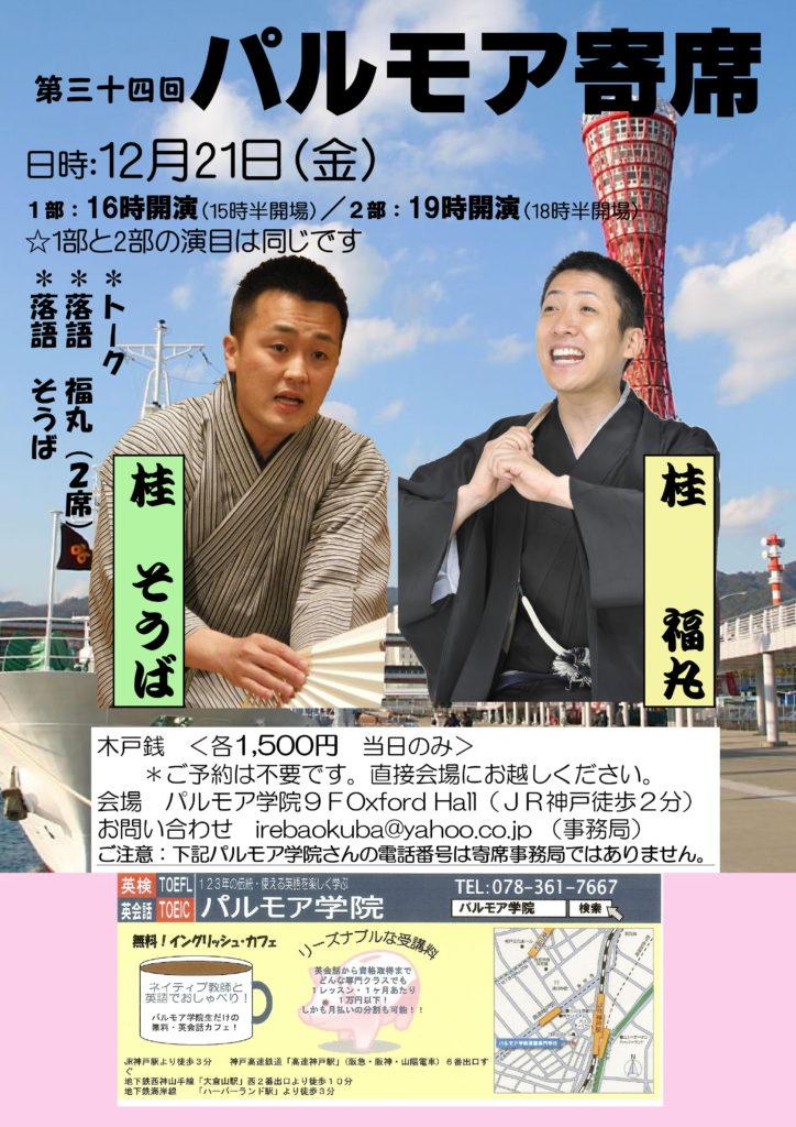 第33回 パルモア寄席 16時の部 <JR神戸> @ パルモア学院 | 神戸市 | 兵庫県 | 日本