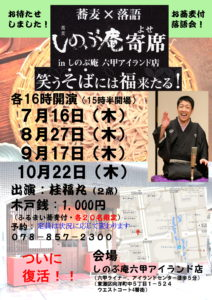 しのぶ庵寄席2020 7月席<六甲アイランド> @ しのぶ庵六甲アイランド店 | 神戸市 | 兵庫県 | 日本