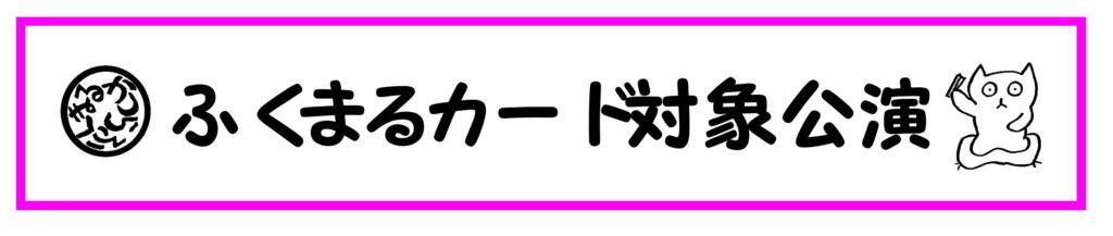 ☆東京☆桂福丸の「巣鴨に泊まろう」vol.14<東京・巣鴨庚申塚><ふくまるカード対象> @ スタジオフォー | 豊島区 | 東京都 | 日本