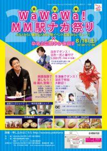 WaWaWa!MM駅ナカ祭り(14時の部)<みなとみらい駅> @ みなとみらい駅 | 横浜市 | 神奈川県 | 日本