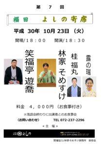 第7回 福田よしの寄席 <北野田・福田> @ 日本料理よしの | 堺市 | 大阪府 | 日本