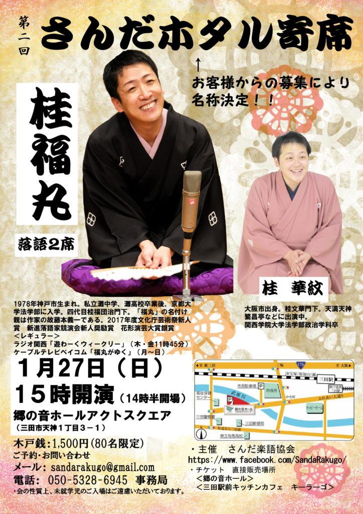 第2回さんだホタル寄席 <三田市> @ 郷の音ホールアクトスクエア | 三田市 | 兵庫県 | 日本