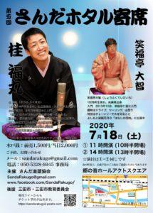 第5回さんだホタル寄席 11時の部<三田市> @ 郷の音ホールアクトスクエア | 三田市 | 兵庫県 | 日本