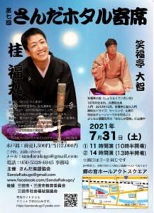 第7回さんだホタル寄席 11時の部<三田市> @ 郷の音ホールアクトスクエア | 三田市 | 兵庫県 | 日本
