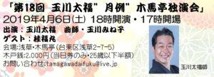 第18回 玉川太福「月例」木馬亭独演会 @ 浅草・木馬亭 | 台東区 | 東京都 | 日本