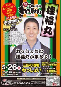 第一回わっしょい寄席 <三田> @ 三田の酒場 わっしょい | 三田市 | 兵庫県 | 日本