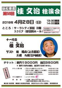 浜松寄席 桂文治独演会 <浜松市> @ サーラシティ浜松3Fスクエア | 浜松市 | 静岡県 | 日本