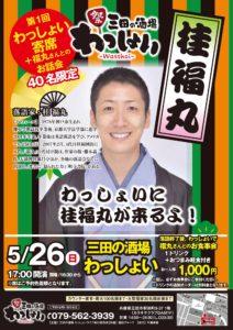 第一回 わっしょい寄席<三田> @ 三田の酒場 わっしょい | 三田市 | 兵庫県 | 日本