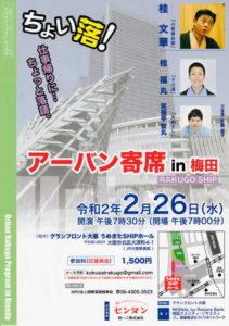 アーバン寄席in梅田<JR大阪> @ グランフロント大阪うめきたSHIPホール | 大阪市 | 大阪府 | 日本