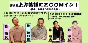 第三回 上方落語にZoomイン!~福丸、トリをつとめるの巻<Zoom上のオンライン落語会です> @ Zoom会議室