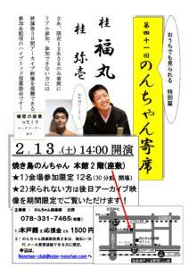 第41回のんちゃん寄席特別編<JR三宮> @ のんちゃん本館 | 神戸市 | 兵庫県 | 日本