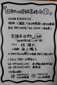 由瓶の姫路落語会⑬<姫路・七福座> @ 七福座 | 姫路市 | 兵庫県 | 日本