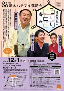 第7回茨木ハチマル落語会<茨木市> @ クリエイトセンター・センターホール | 茨木市 | 大阪府 | 日本