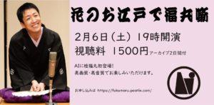 桂福丸 生配信落語会 第一回「花のお江戸で福丸噺」 @ オンラインイベント